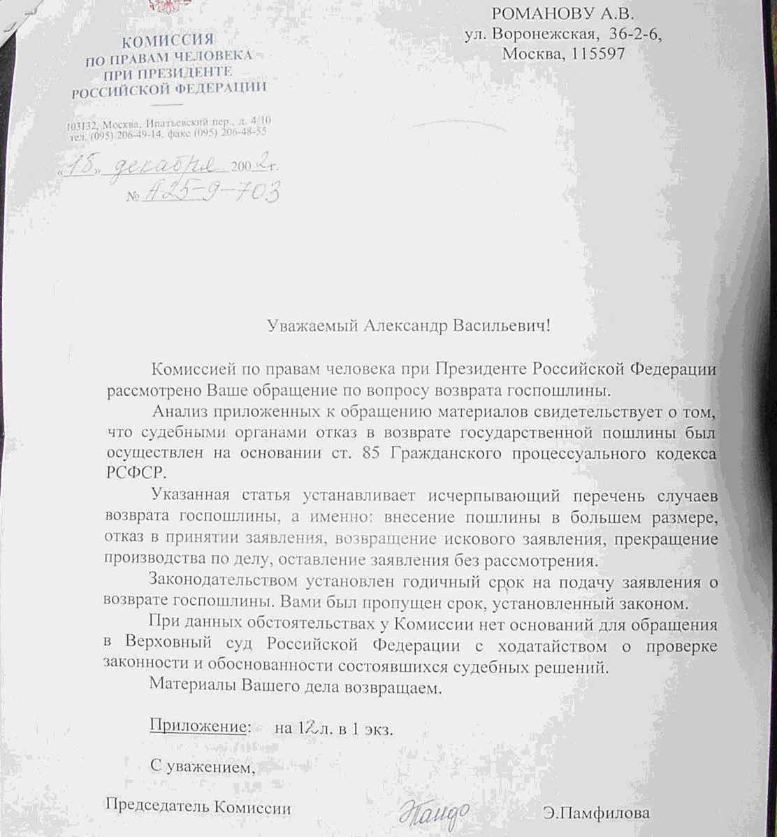 Диаспаре Заявление о возврате госпошлины в суд общей юрисдикции образец лет